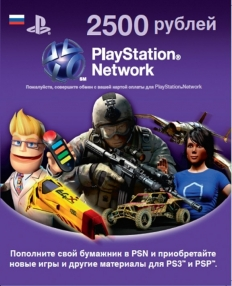 PlayStation Network: 2500 рублей